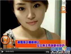 锋小三记者从某视频网站娱乐新闻看到王秀琳被传是谢霆锋小三,报道...
