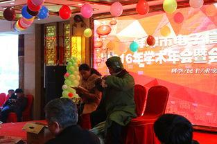 ...所王一后、刘群小品《诊室风波》-蚌埠市电子信息学会2016年学术...