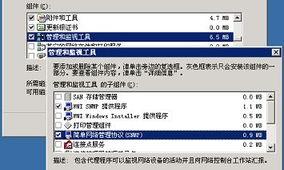 ...003安装网络流量监控软件 mrtg 图文教程