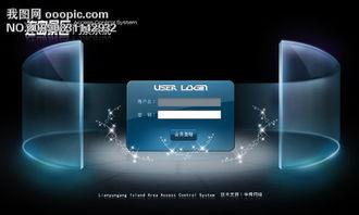 ...的网页系统登录界面图片设计素材 高清PSD模板下载 2.50MB sxl925...