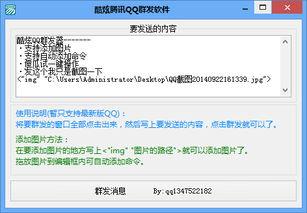 酷炫QQ消息一键群 发,支持图片添加