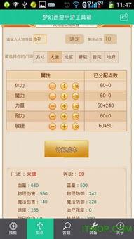 梦幻西游工具箱手机版下载 叶子猪梦幻西游工具箱app下载v1.1 安卓版