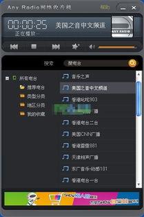 ...radio网络收音机下载 v1.0 电脑版