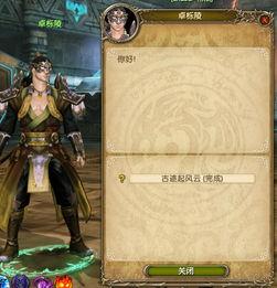 苍灵星辰记-与【五曲山石灵镇】中的NPC贺甄对话完成该任务.
