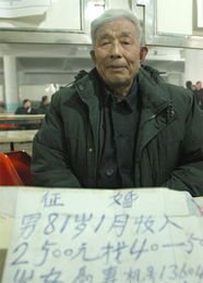 恋老农村老人-81岁老汉要娶40岁老伴 劳务市场举牌征婚