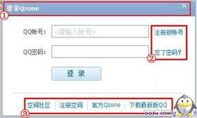 ...录框惹祸,QQ空间flash模块不能显示
