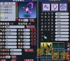 梦幻西游 玩家多技能宠物炼妖 -玩家多技能宠物炼妖
