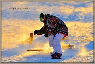 冰点火焰 滑雪 单板之恋 2011