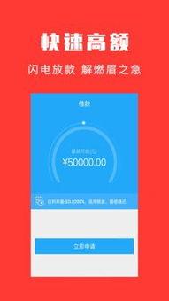 应急贷款借钱app下载 应急贷款借钱官方app手机版下载 v2.8.1 嗨客安...