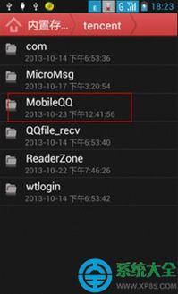 手机QQ聊天记录文件夹 安卓手机QQ聊天记录在哪个文件夹 手机应用...