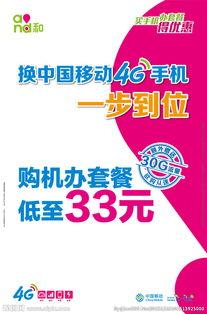移动4G手机套餐低至33元优惠图片