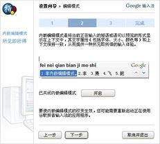 谷歌拼音输入法2.0正式版发布