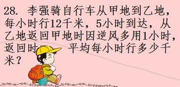 一道数学题难倒13亿人-解题思路:   由每小时行12千米,5小时到达可求出两地的路程,即返...