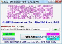 逍遥乐一键修复添加到QQ表情小工具 V2.0绿色版下载