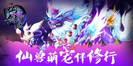 仙剑奇缘7月23日更新调整内容公告