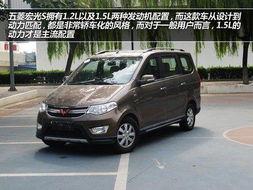...效推动力 体验五菱宏光S 1.5L发动机 -湘潭五菱