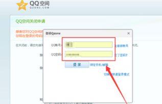 如何开通qq空间