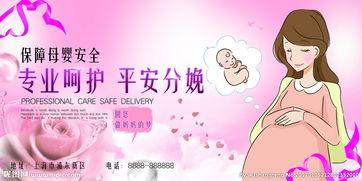 孕妇海报图片