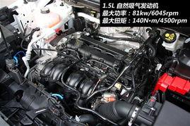 翼匣-翼搏有1.5L自然吸气和1.0T涡轮增压发动机,嘉年华只有1.5L自然吸气...