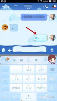 qq气泡,就是对话框里的 在手机qq内在哪设置 手机QQ这样的对话框气...