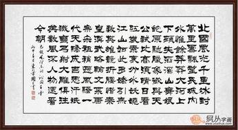 ...沁园春雪》作品来源:【易从网】-沁园春雪书法作品欣赏 名家真迹...