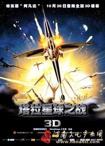 ...之战》3D重现星际战争-新闻搜索
