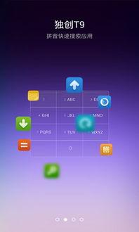 小米桌面官方版 v3.8.0 -小米桌面主题下载 小米桌面安卓版v3.8.0最新...