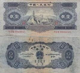 ...币纸分币票样 2元-我国曾发行三元面值纸币 盘点那些你未见的人民币