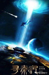 ...秦记 项少龙玩高科技穿越 搭飞船去到古代