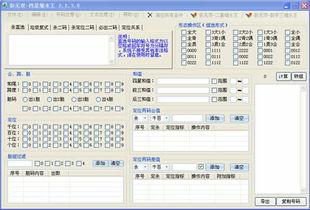 ...件站 彩无双 四星缩水王 v2.2.3.0 共享版下载