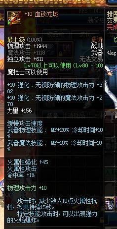 ...NF征战者二觉血舞9加点及武器推荐 52PK地下城与勇士