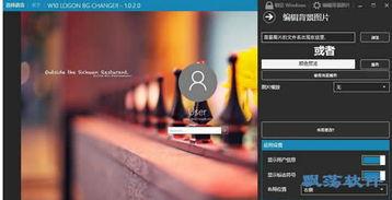 修改win10登录背景软件 W10 BG Logon Changer 1.0.2.0 绿色汉化版...