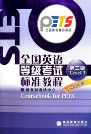 试标准教程(第3级)(2006版)》为第三级. 全国英语等级考试是面...