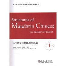 中文语法快易通 句型结构 1 北大版对外汉语教材语法教程系列