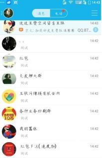 qq消息群发器免费版下载 qq消息群发器免费版app下载v4.2.0 96u手机...