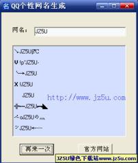 QQ个性网名生成软件v1.0绿色版 设计个性独特的网名