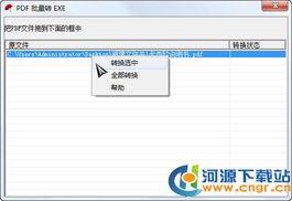 PDF批量转EXE