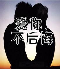 校园同志小说 爱你,不后悔 4