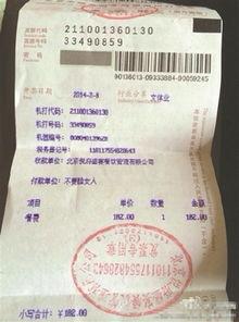 黄鳝女胜芳到北京高铁时刻表-...票打出 不要脸女人 涉事餐厅称 系统故障,是乱码 图