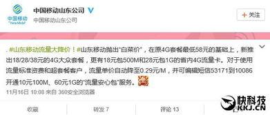 ...降价 18元的中国移动4G套餐来了