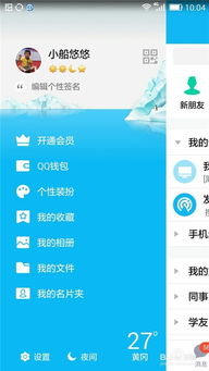 手机QQ怎么打开本机视频音频文件