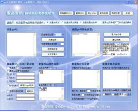 爱品营销QQ自动加好友群发软件界面预览 爱品营销QQ自动加好友群...