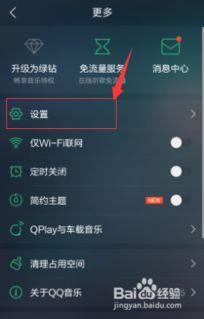 qq音乐官方手机版如何修改MV存储位置