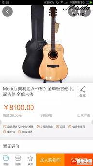 出全单吉他 美利达A75D,已装配天音903拾音器