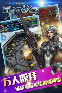 最强战略之星际战争官网版下载 最强战略之星际战争官网版手游 v1.0...