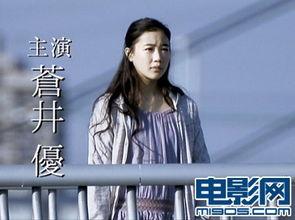 推荐电影苍井优搭档佐藤隆太 新广告诠释 人生百味 日韩 其他