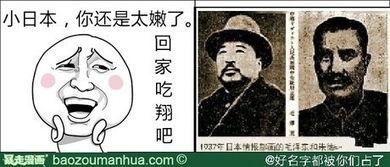 ...情 1937年日本情报部画的毛主席和朱德的照片,小日本你还是太嫩了...