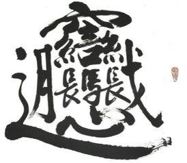 ...代的第五大发明阅读答案-重磅 找回 被玩坏了 的汉字