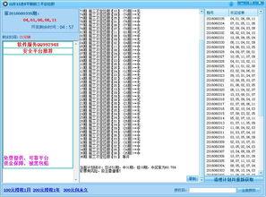 超神山东11选5平刷不定位胆计划软件下载v16.6 绿色最新版 彩票工具 ...