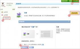 如何将QQ空间的花藤放在空间主页